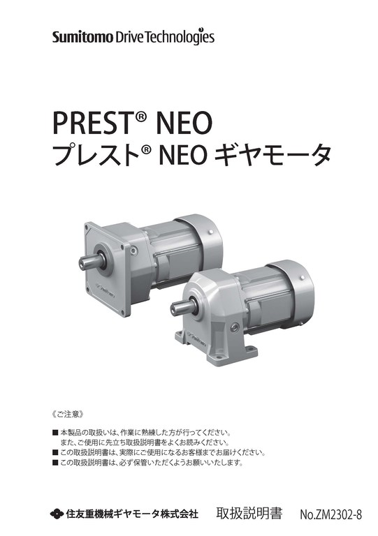 prest_manual_cover_jp