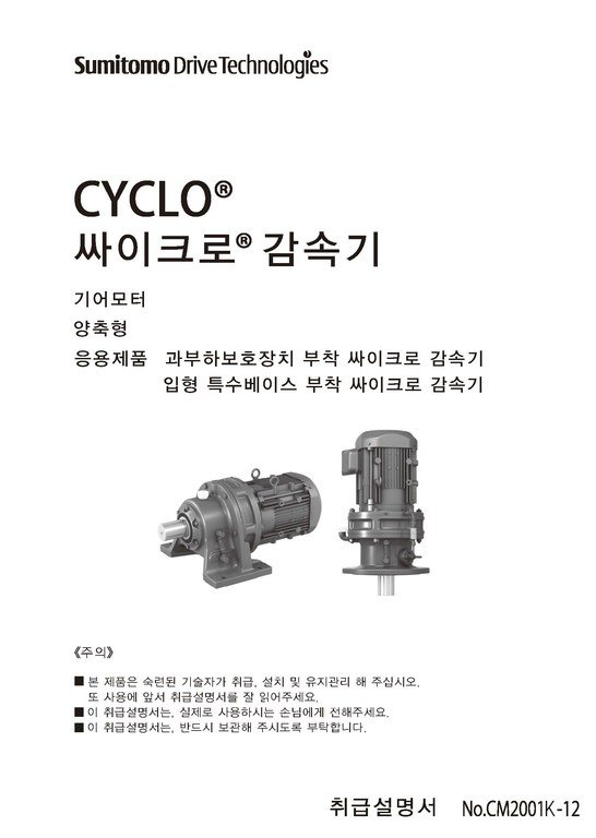 cover_ cyclo_manual(ko)