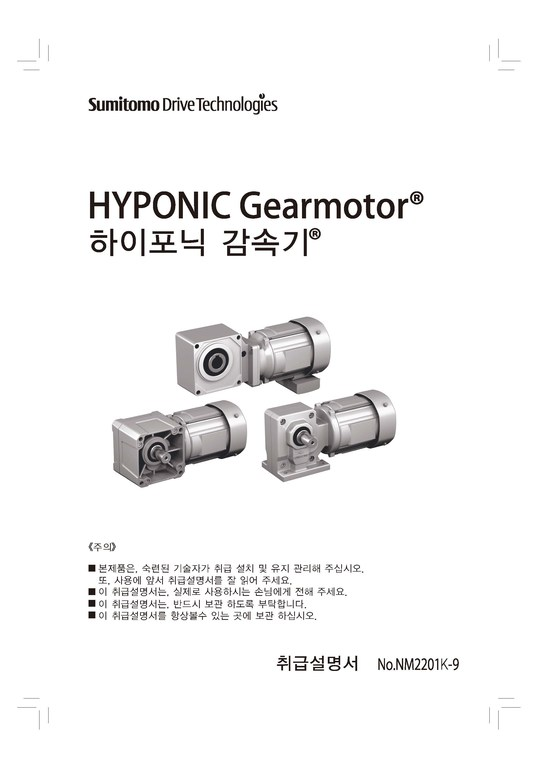cover_ hyponic_manual(ko)