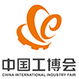 China_International_Industry_Fair_100x100