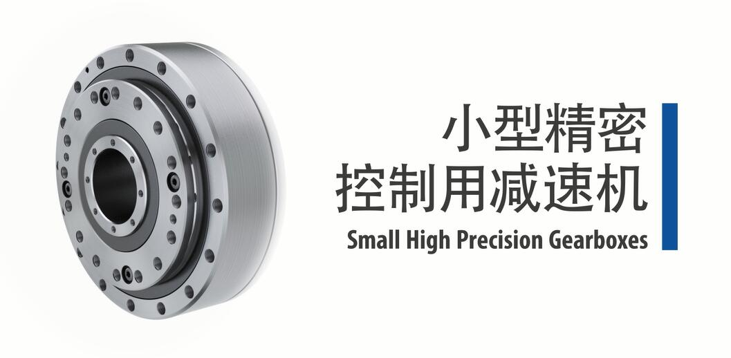 Small High Precision Gearboxes